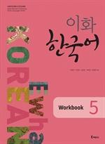도서 이미지 - 이화 한국어 Workbook 5