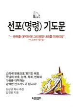 도서 이미지 - 선포(명령) 기도문