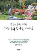 도서 이미지 - 꽃 향기, 풀내음 가득한 자연에서 만나는 하나님