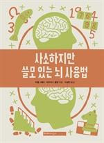 도서 이미지 - 사소하지만 쓸모 있는 뇌 사용법