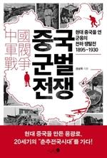 도서 이미지 - 중국 군벌 전쟁