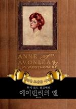 도서 이미지 - 에이번리의 앤: 빨강머리 앤 후속 이야기