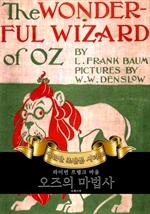 도서 이미지 - 오즈의 마법사