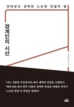 도서 이미지 - 경계인의 시선