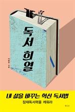 도서 이미지 - 독서 희열