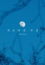 도서 이미지 - 파르티잔 극장