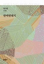 도서 이미지 - 한씨연대기