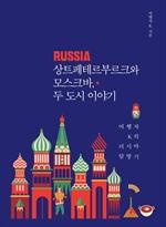 도서 이미지 - 상트페테르부르크와 모스크바, 두 도시 이야기