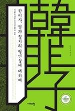 도서 이미지 - 한비자, 법과 정치의 필연성에 대하여