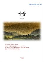 도서 이미지 - 김유정 가을