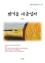 도서 이미지 - 김동인 벗기운 대금업자