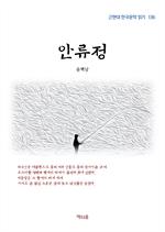 도서 이미지 - 윤백남 안류정