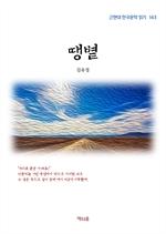 도서 이미지 - 김유정 땡볕