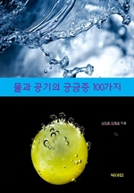 도서 이미지 - 물과 공기의 궁금증 100가지