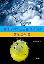 도서 이미지 - 물과 공기의 궁금증 100가지 1: 몸에 좋은 물