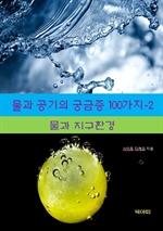 도서 이미지 - 물과 공기의 궁금증 100가지 2: 물과 지구환경