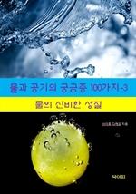 도서 이미지 - 물과 공기의 궁금증 100가지 3: 물의 신비한 성질