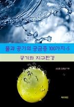 도서 이미지 - 물과 공기의 궁금증 100가지 5: 공기와 지구환경