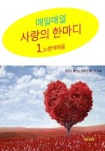 도서 이미지 - 사랑의 한마디 1: 노랑색 마음