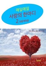 도서 이미지 - 사랑의 한마디 2: 파랑색 마음
