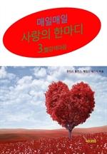 도서 이미지 - 사랑의 한마디 3 : 빨강색 마음