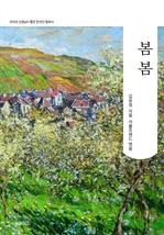 도서 이미지 - 봄봄