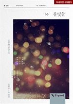 도서 이미지 - 불빛들