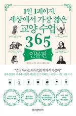 1일 1페이지, 세상에서 가장 짧은 교양수업 365 : 인물편