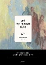 도서 이미지 - 고전 추리·범죄소설 100선