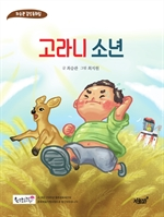 도서 이미지 - 고라니 소년