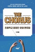 도서 이미지 - The Chorus
