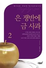 도서 이미지 - 은 쟁반에 금 사과 2