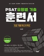 도서 이미지 - PSAT 유형별 기출 훈련서 자료해석 Basic