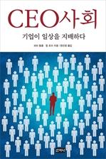 도서 이미지 - CEO사회