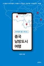 도서 이미지 - 모바일만 들고 떠나는 중국 남방도시 여행