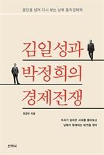 도서 이미지 - 김일성과 박정희의 경제전쟁