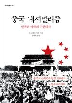 도서 이미지 - 중국 내셔널리즘