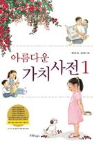 도서 이미지 - 아름다운 가치 사전 1