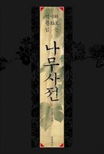 도서 이미지 - 역사와 문화로 읽는 나무사전