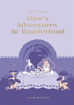 도서 이미지 - 이상한 나라 앨리스