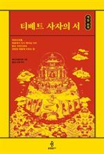 도서 이미지 - 티베트 사자의 서