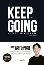 도서 이미지 - 킵고잉 Keep Going