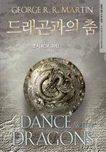 도서 이미지 - 드래곤과의 춤: 얼음과 불의 노래 제5부 (개정판) [할인]