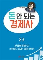 도서 이미지 - [오디오북] 신용의 진화 3: stock,stub,tally stick
