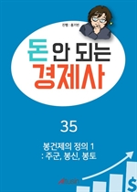 도서 이미지 - [오디오북] 봉건제의 정의(1) 주군, 봉신, 봉토