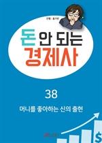 도서 이미지 - [오디오북] 머니를 좋아하는 신의 출현