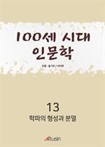 도서 이미지 - [오디오북] 학파의 형성과 분열 〈조선사 이야기 2화〉