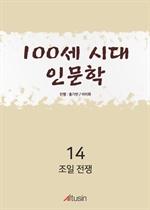 도서 이미지 - [오디오북] 조일 전쟁 〈조선사 이야기 3화〉