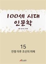 도서 이미지 - [오디오북] 전쟁 이 후 조선의 피해 〈조선사 이야기 4화〉
