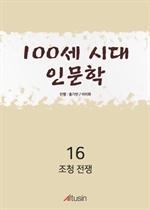 도서 이미지 - [오디오북] 조청 전쟁 〈조선사 이야기 5화〉